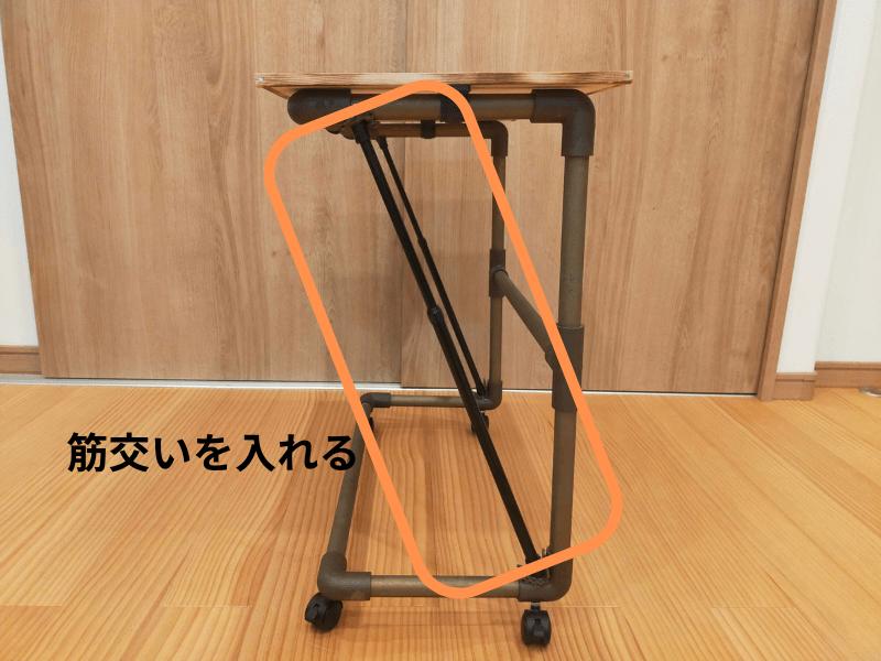 突っ張り棒でサイドテーブルの筋交いをつける