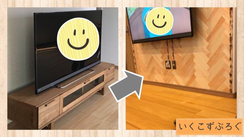 TVをテレビボード使用していたのから壁掛けにした、beforeAfter