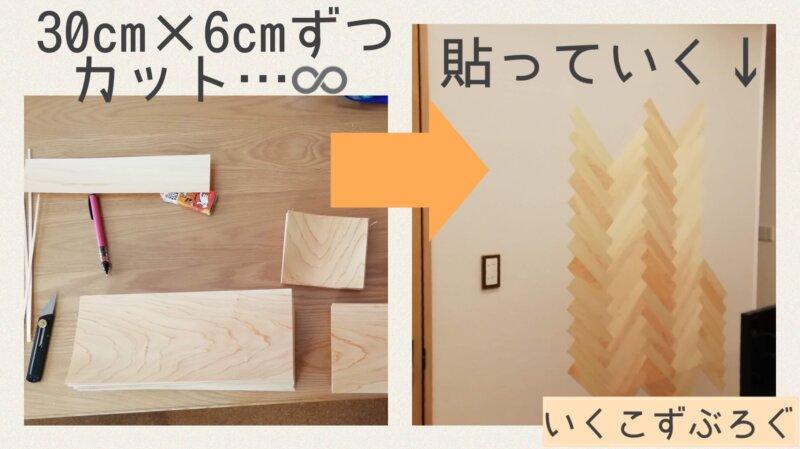 ヘリンボーン柄に木の板を壁に貼っていく