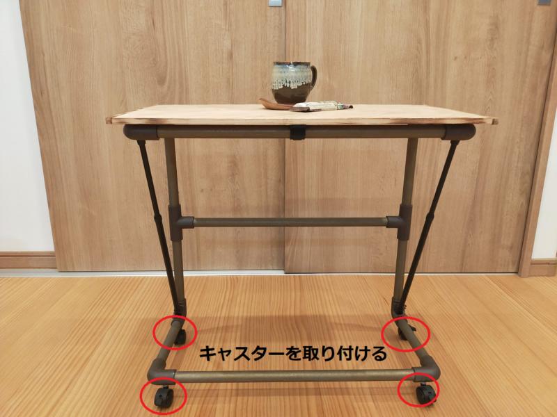 サイドテーブル組み立て