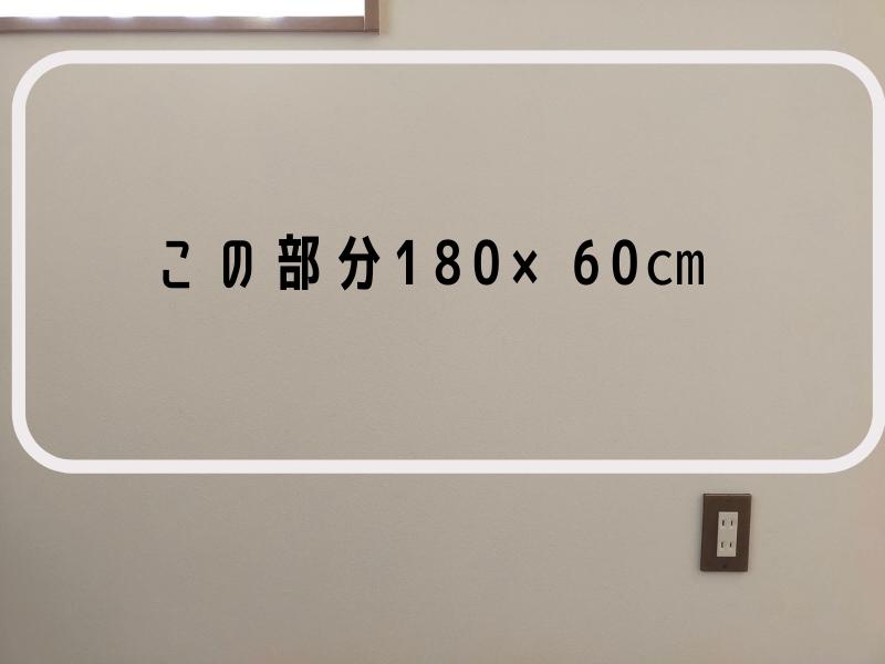 白い壁の写真。ここに黒板ボードをDIYしていきます。