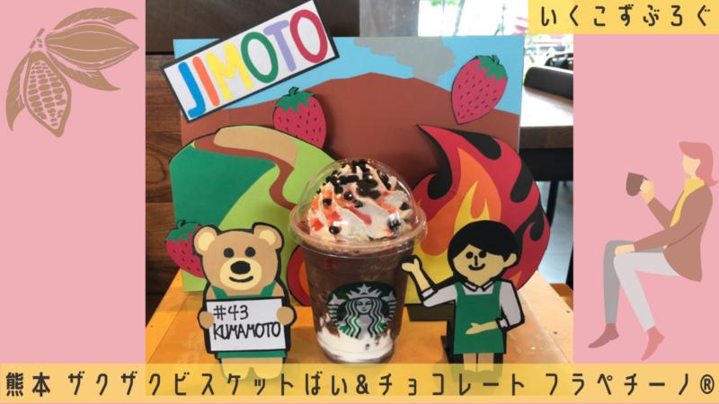 熊本スタバフラペチーノ熊本大江店