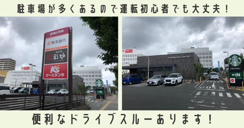 スターバックス熊本大江店周辺