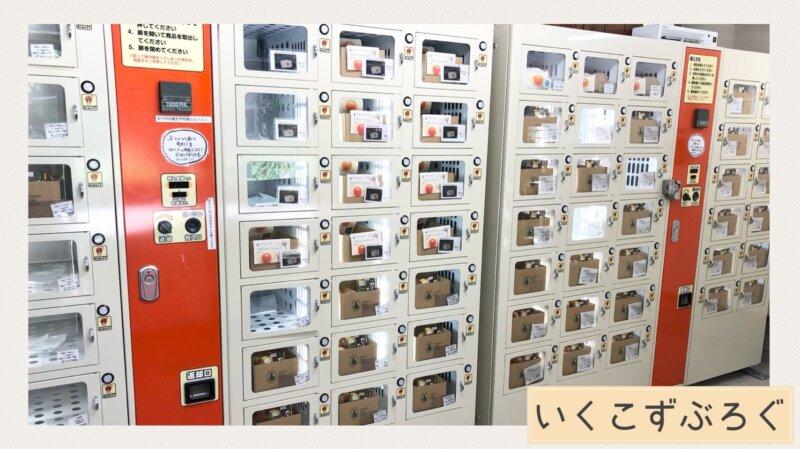 卵の自動販売機、中の様子、熊本県合志市