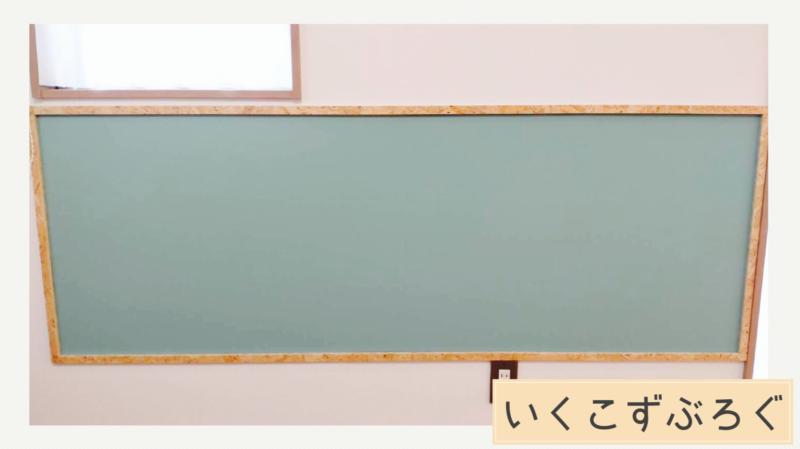 黒板・マグネットボードをDIYした完成品