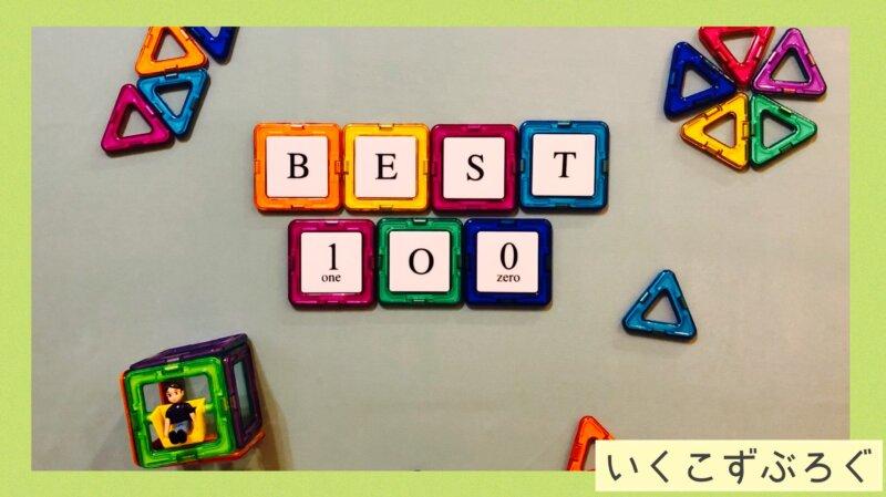 BEST100、マグネットおもちゃ
