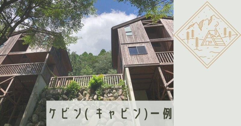 ケビン(キャビン)の例。熊本県奥矢谷渓谷マザーネイチャーきらりキャンプ場