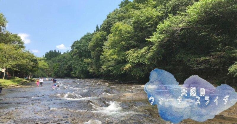 川・天然ウォータースライダー:熊本県阿蘇郡小国町の遊水峡