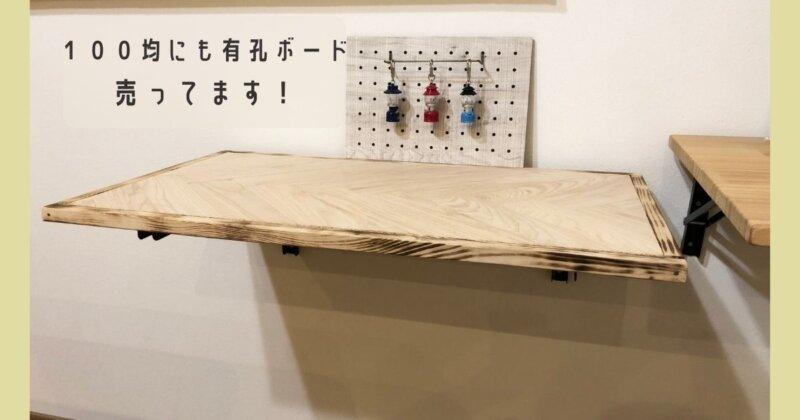 有孔ボードとサイドテーブルDIY組み合わせ