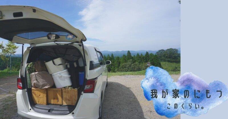 子連れキャンプ、荷物の量、車に積んだところ