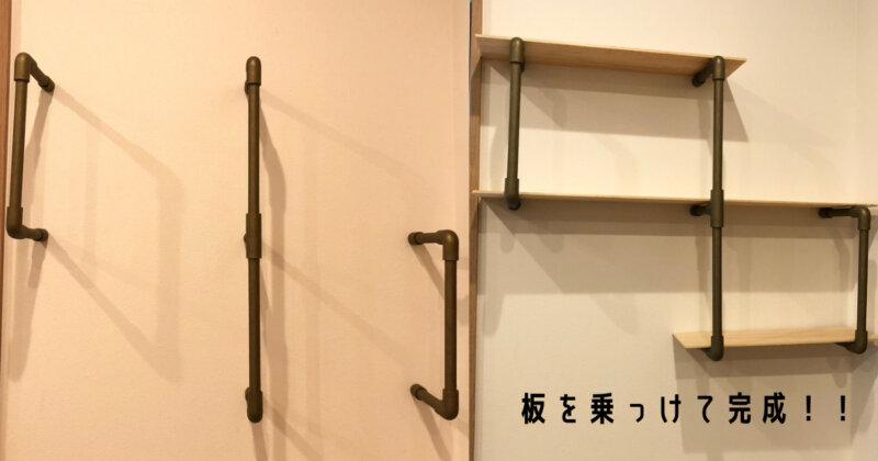 塩ビ管をそれぞれ壁に設置した所から板を乗せて完成
