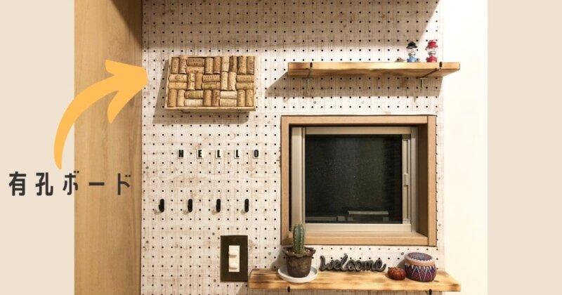 壁に有孔ボードDIYの例