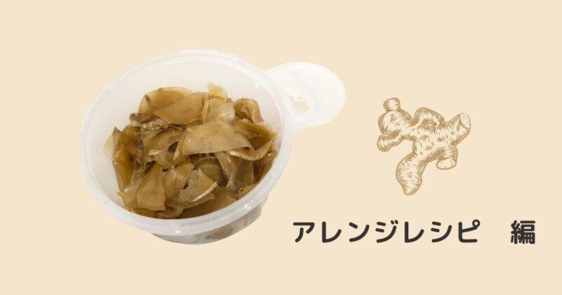 新生姜アレンジレシピ