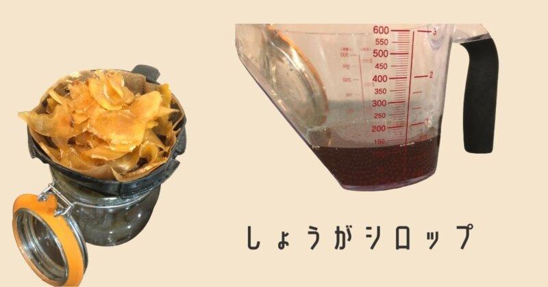 生姜シロップを濾す、ginger-syrup