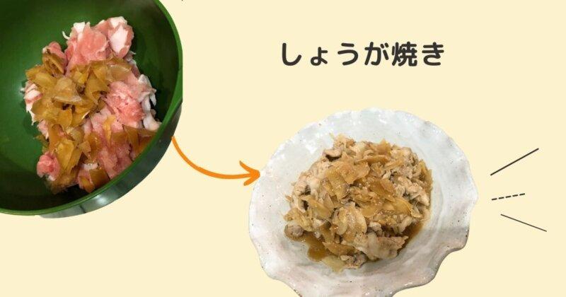 生姜焼き、grilled-ginger